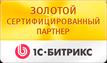 Золотой сертифицированный партнер Битрикс