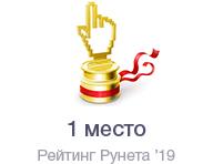 1 место в 2019 году