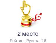 2 место в 2016 году
