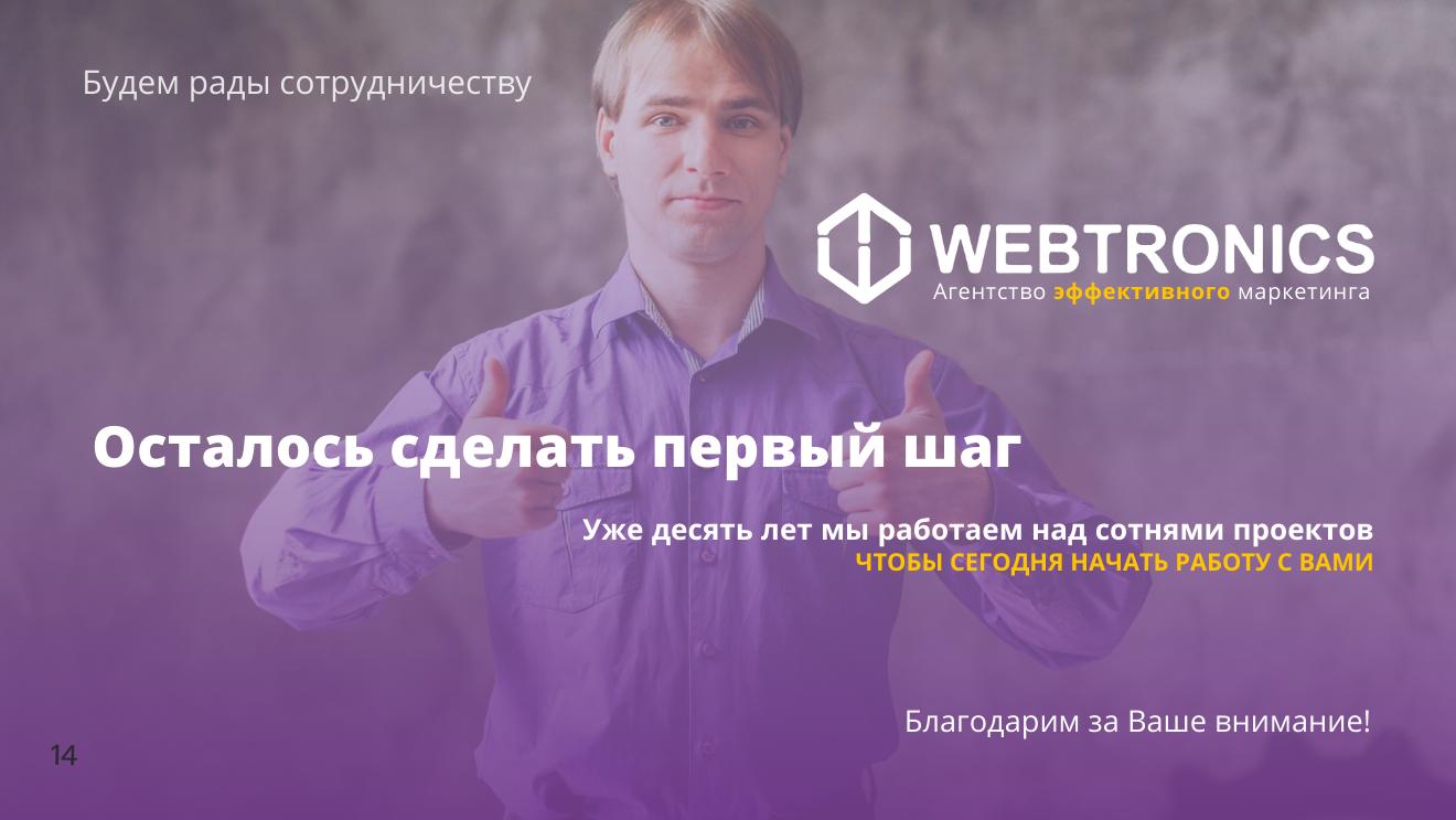 Webtronics