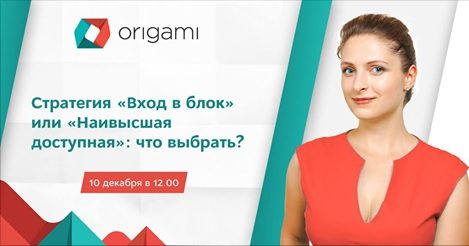 Вебинар по стратегии контекстной рекламы от Origami