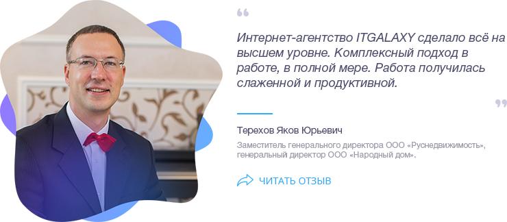Терехов Яков Юрьевич