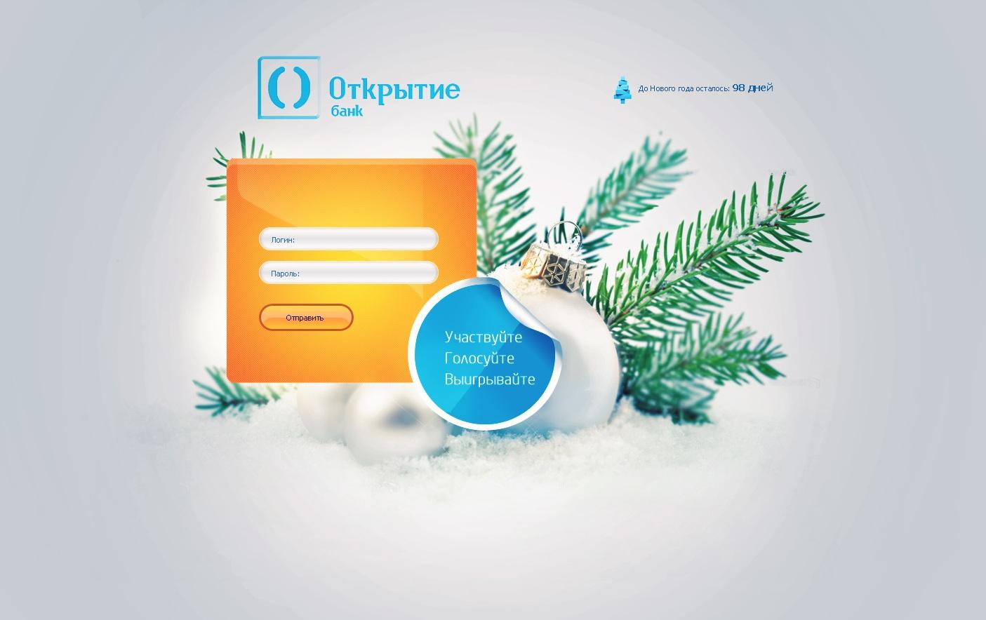 Новогодние открытки банков, открытки
