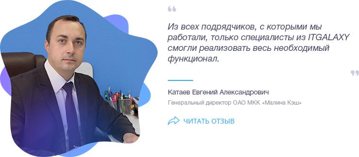 Катаев Евгений Александрович