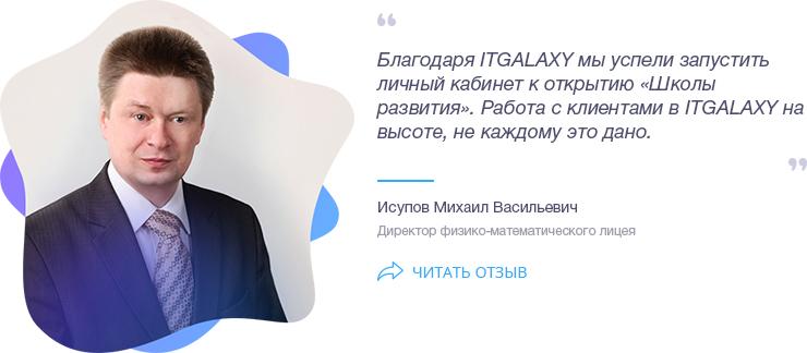 Исупов Михаил Васильевич