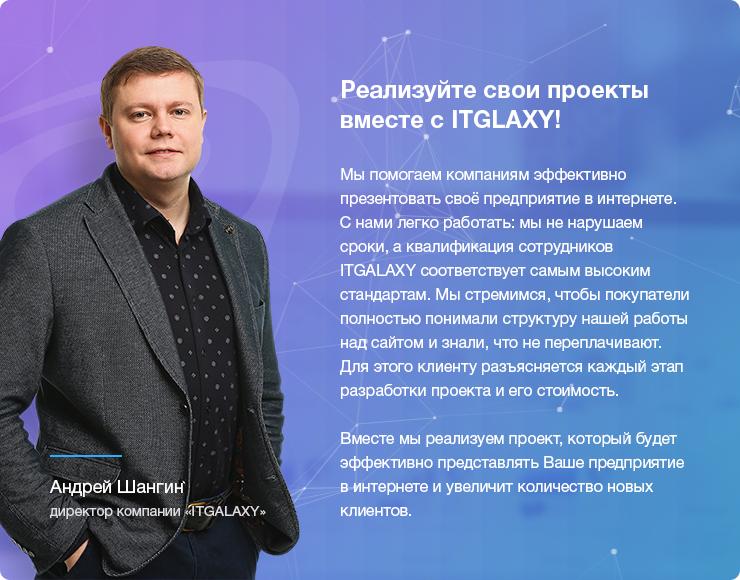Реализуйте свои проекты вместе с ITGLAXY
