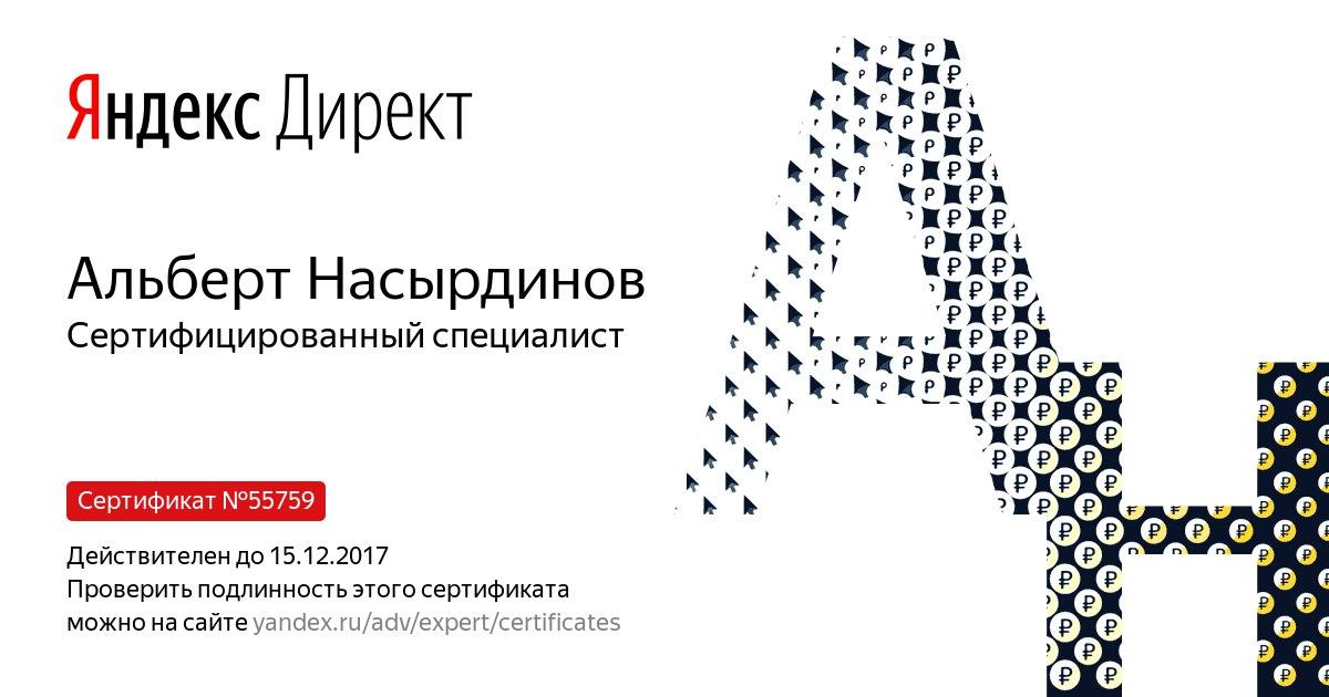 Сертификат Яндекс Директ Market Mentor