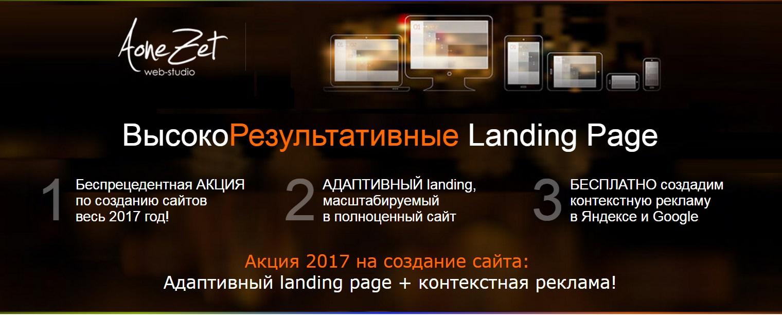Акция на создание адаптивного сайта landing Page