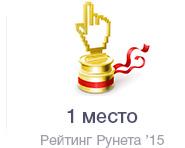 1 место в 2015 году
