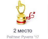 2 место в 2017 году
