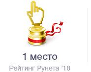 1 место в 2018 году