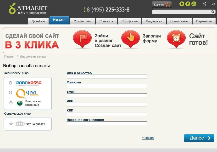 Атилект открыл онлайн Магазин готовых решений.