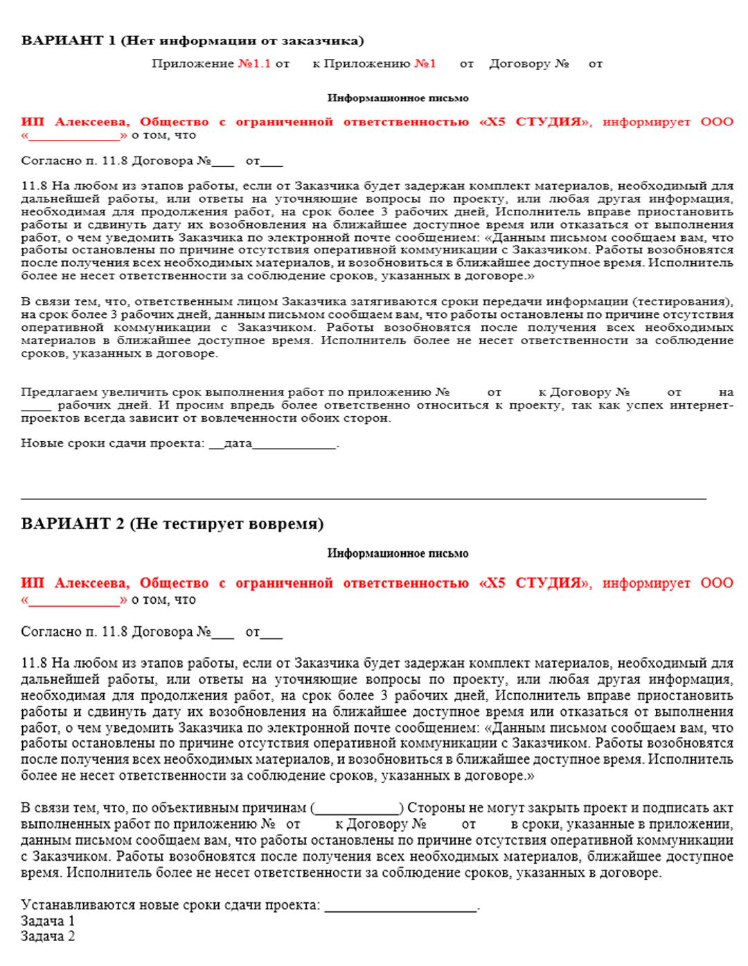 Нет обратной связи от Заказчика /Письмо1,2/