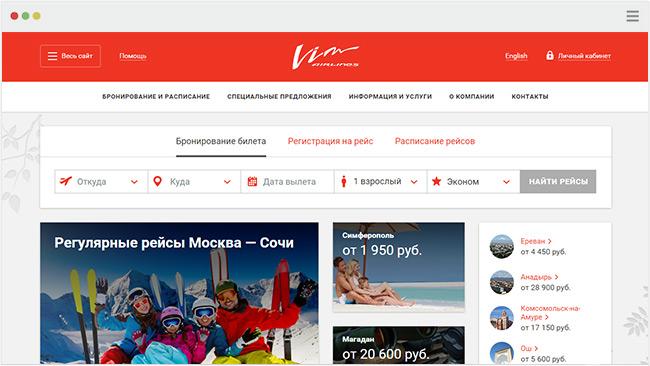 Авиакомпания «ВИМ-Авиа»