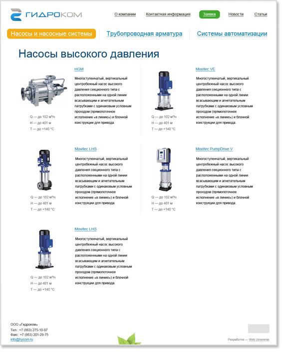 Сайт компании Гидроком