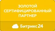 Золотой сертифицированный партнер Битрикс24
