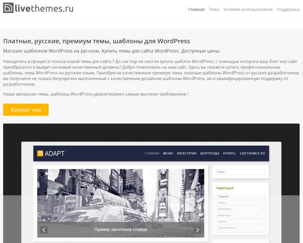 LiveThemes шаблоны для WordPress