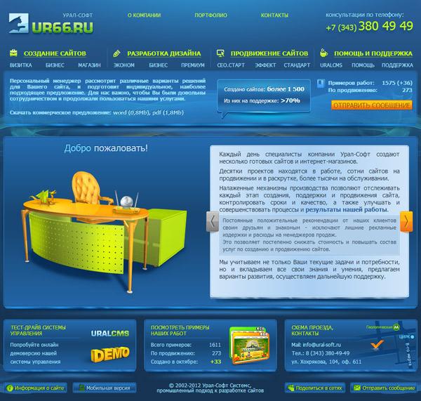 Главная страница сайта Урал-Софт