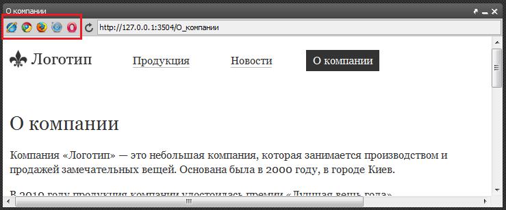 Xtms Client доступные браузеры