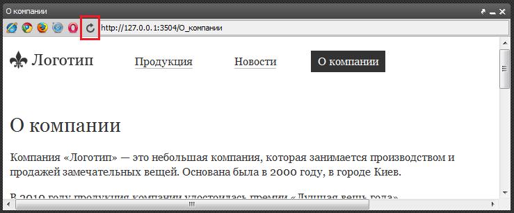 Xtms Client обновить страницу