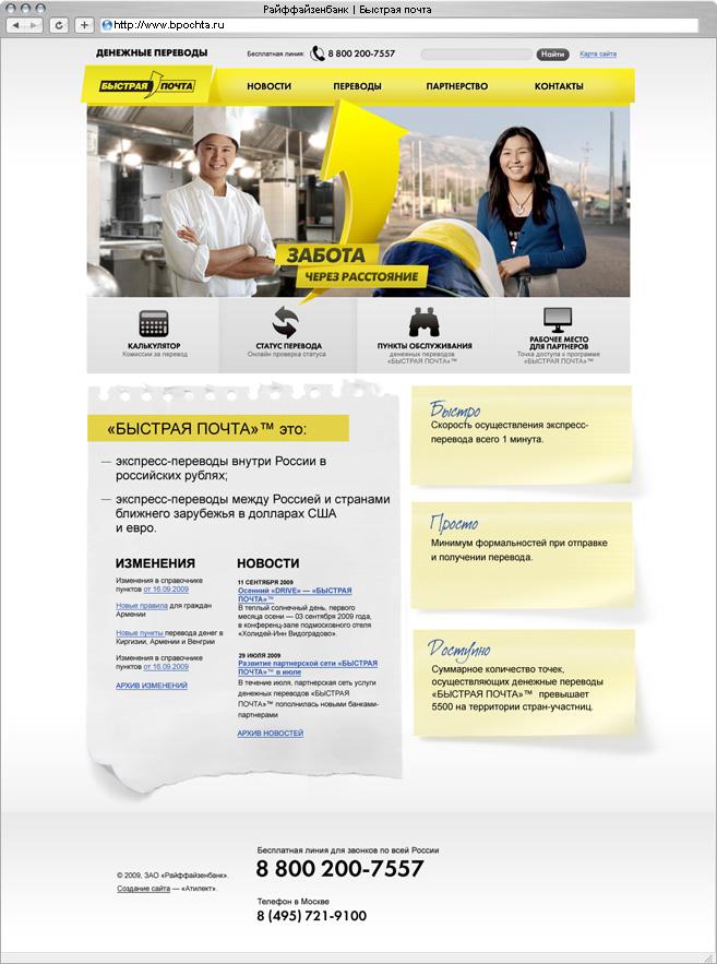 Дизайн для сайта банка