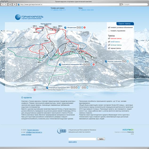 Интерактивная схема трасс, рассчитанная на любой уровень катания.  Профессионалы могут оставить только черные линии...