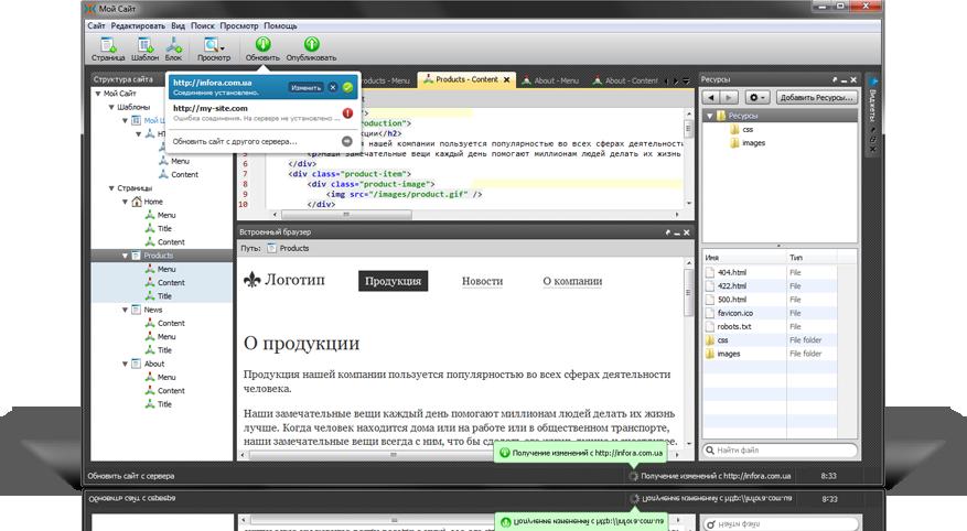 Программа создание сайта нуля ход работ по созданию сайта