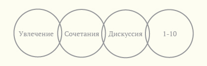 4 элемента