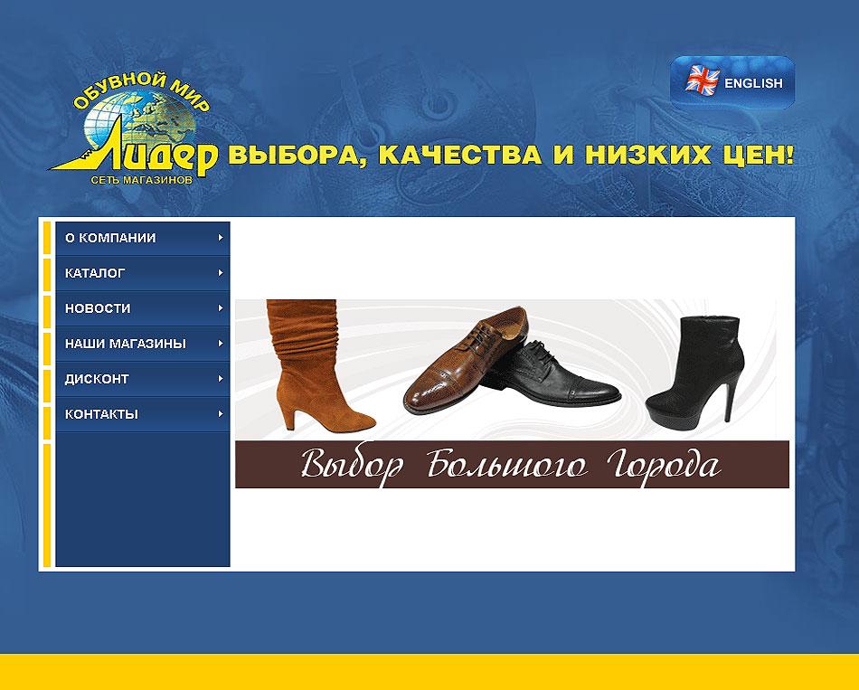 """Обувная компания  """"Лидер """".  Сайт посвящен сети обувных магазинов..."""